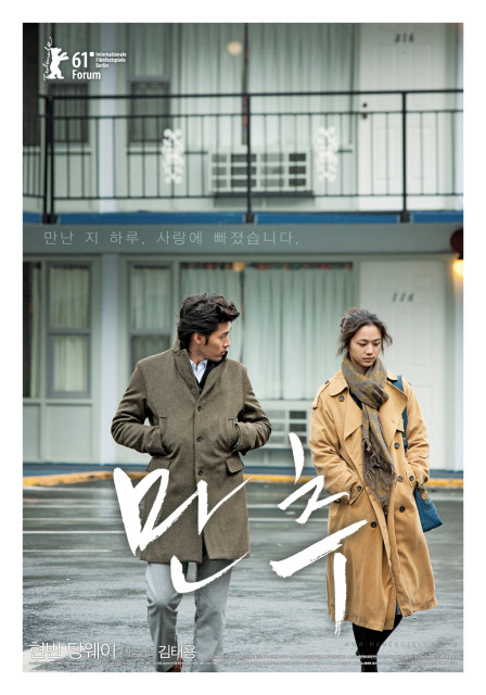 late-autumn-official-poster-3
