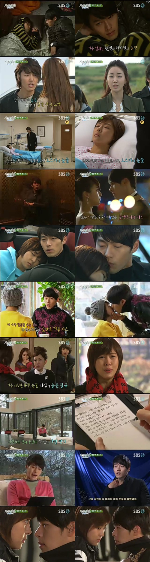 SG Best Scene 4 | thedramascenes.